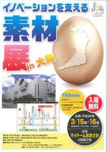 イノベーションを支える素材展 in 大阪-1