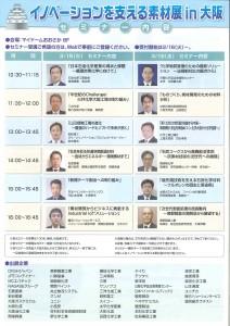 イノベーションを支える素材展 in 大阪-2